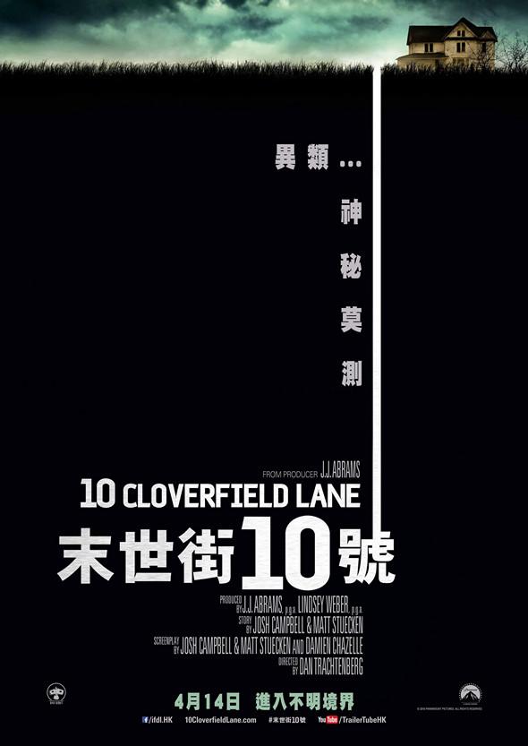 10CloverfieldLane.jpg
