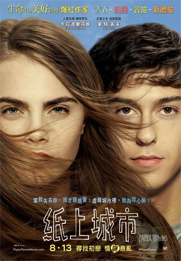 PaperTowns_cmpA_HKposter_07_1435284098