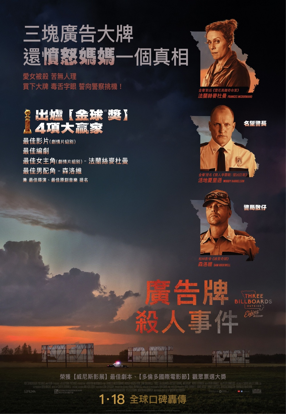 3BB_STATE_HKposter_16_Awards